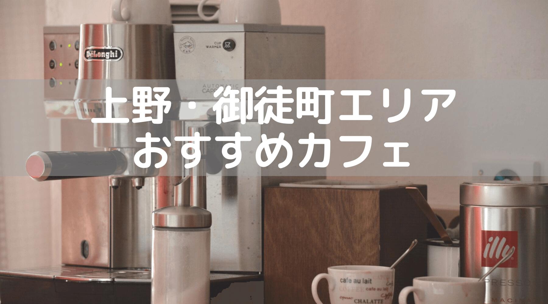 上野・御徒町カフェ