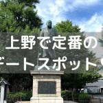 上野-定番デートスポット