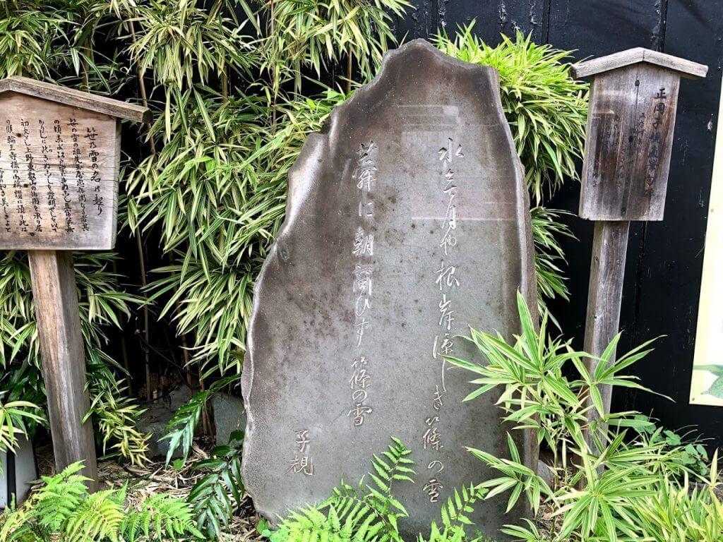 笹乃雪-子規句碑