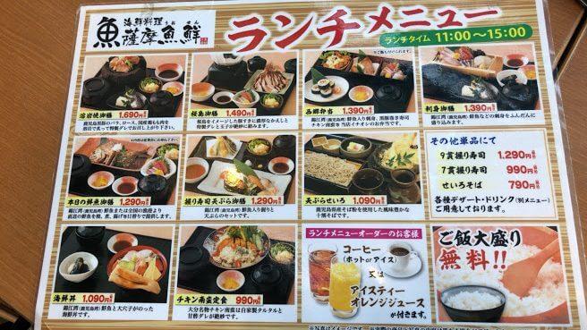 海鮮料理 薩摩魚鮮ランチメニュー