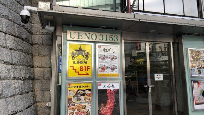 上野3153