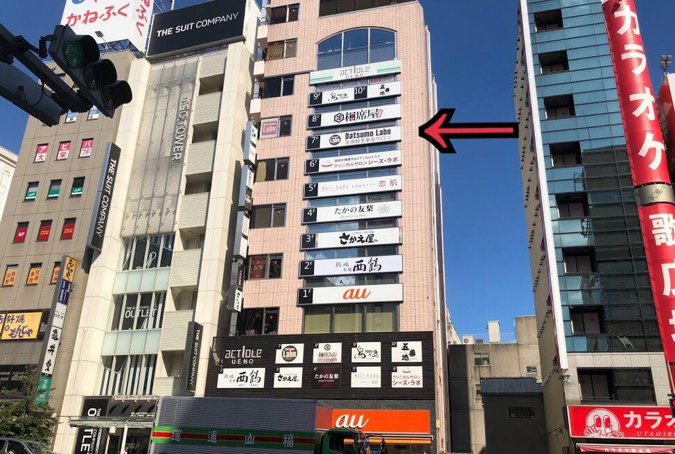 脱毛ラボ上野プレミアム店