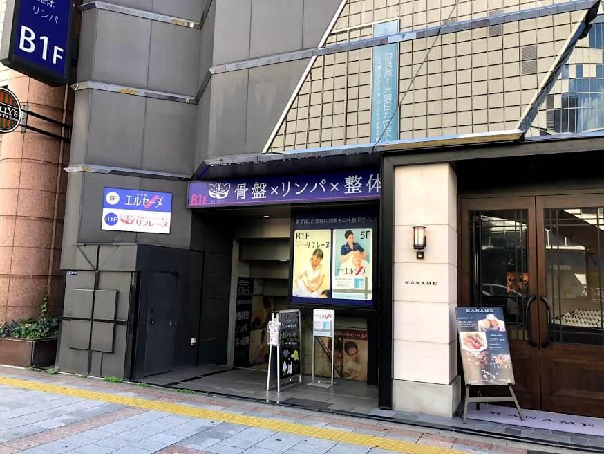 エルセーヌ上野店