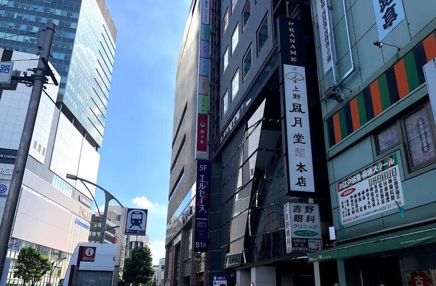 エルセーヌ上野総本店