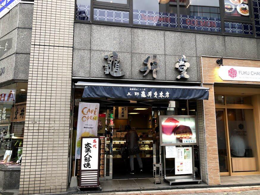 上野亀井堂