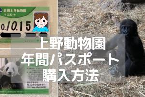 上野動物園-年間パスポート
