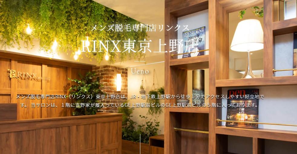 リンクス東京上野店