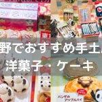 上野でおすすめの手土産