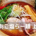 焼きあご塩らー麺たかはし上野店
