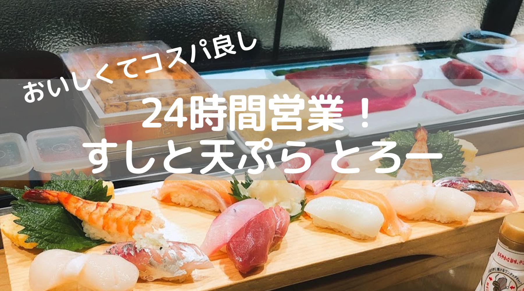 すしと天ぷらとろ一