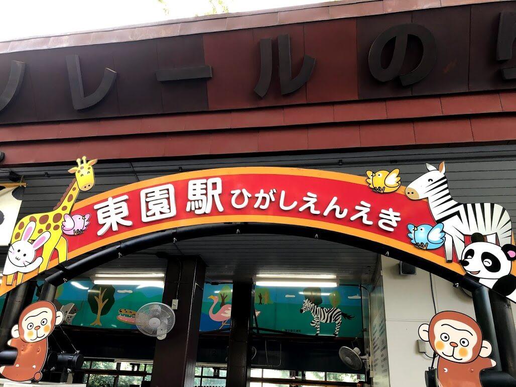 上野動物園モノレール東園駅