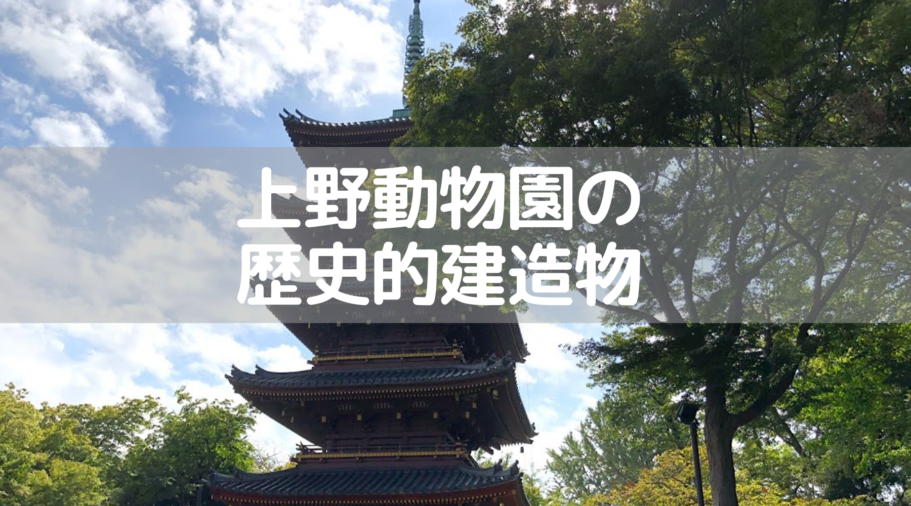 上野動物園-歴史的建築物