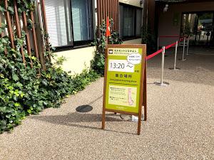 上野動物園-すてっぷ館