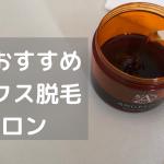 ワックス脱毛サロン上野