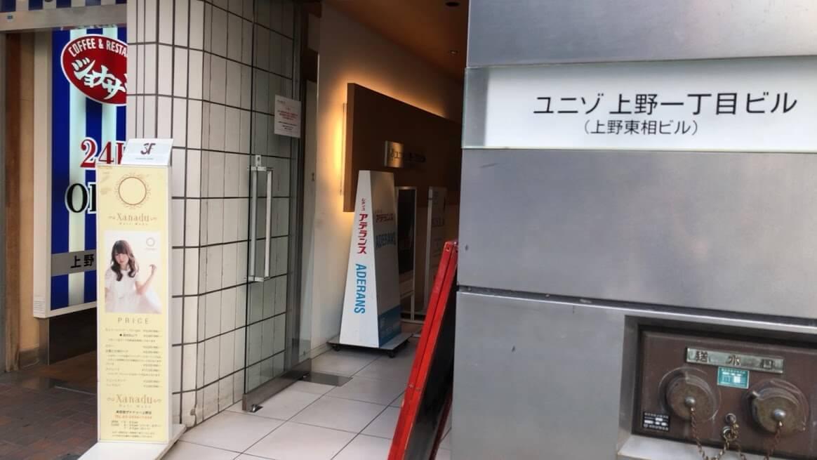 zenplace上野