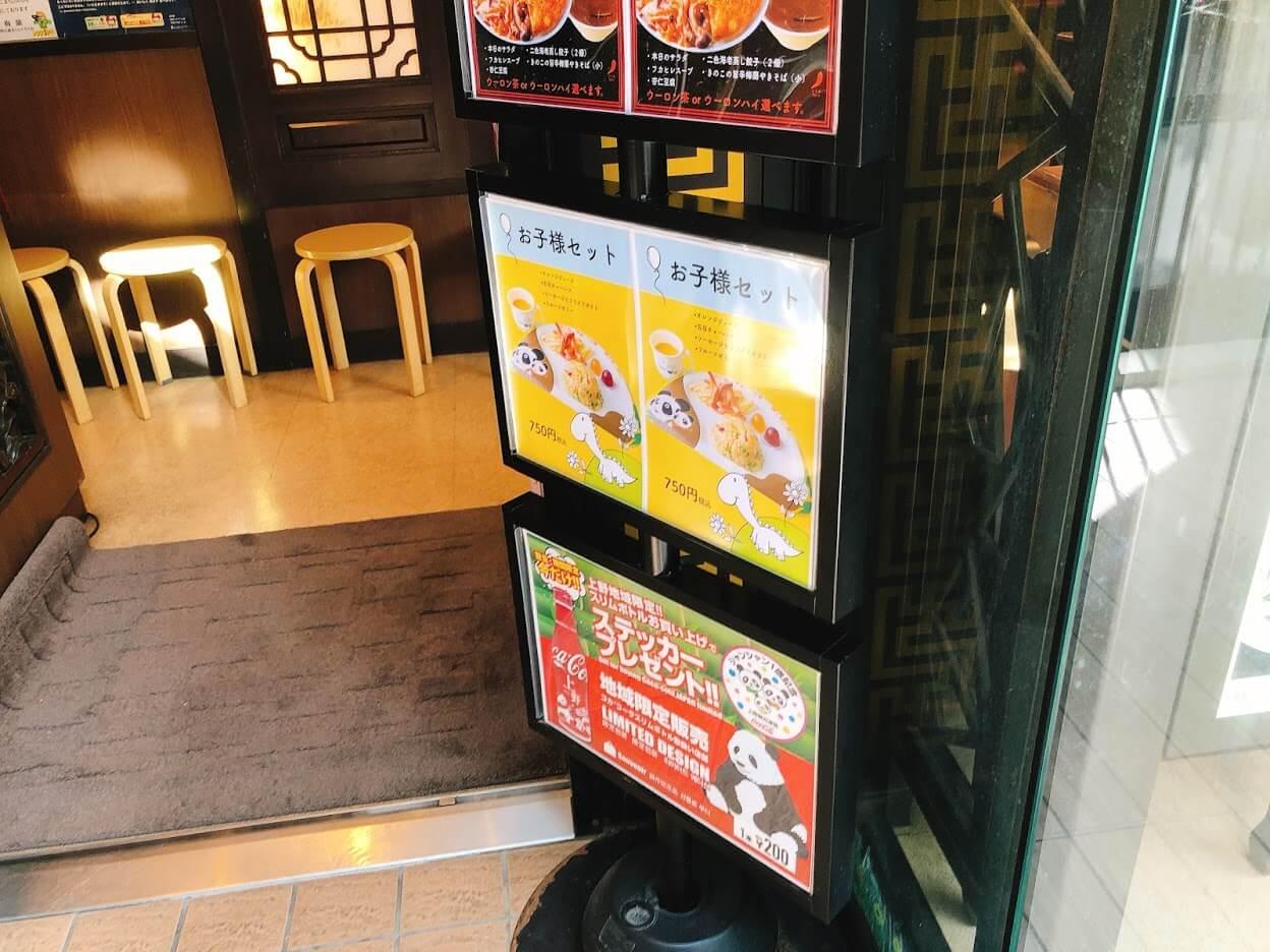 梅蘭上野店
