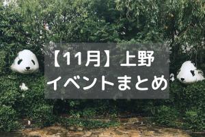 11月のイベント-上野