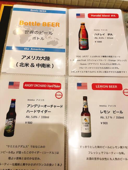 ヒチカケ-ビールメニュー