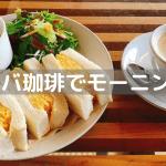 カヤバ珈琲-モーニング