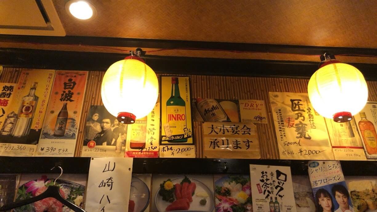 居酒屋釧路