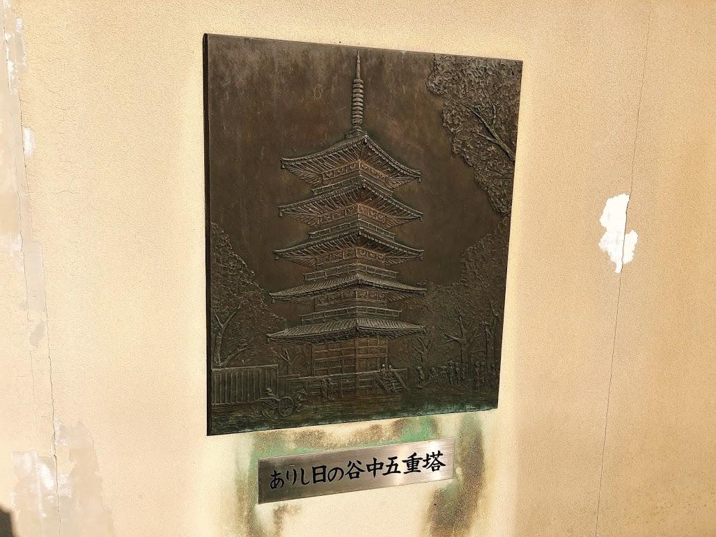 天王寺五重塔