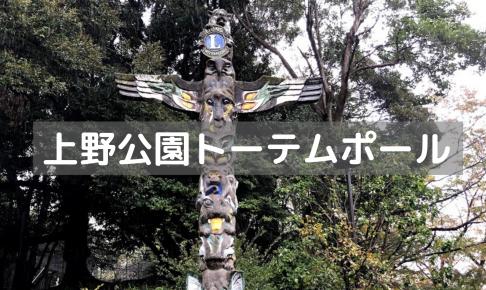 トーテムポール-上野