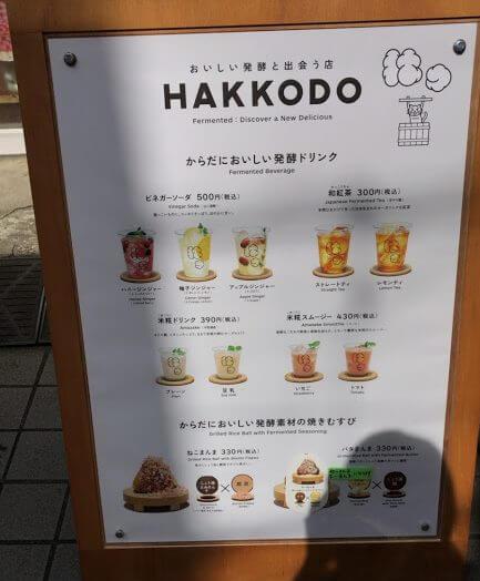 HAKKODO
