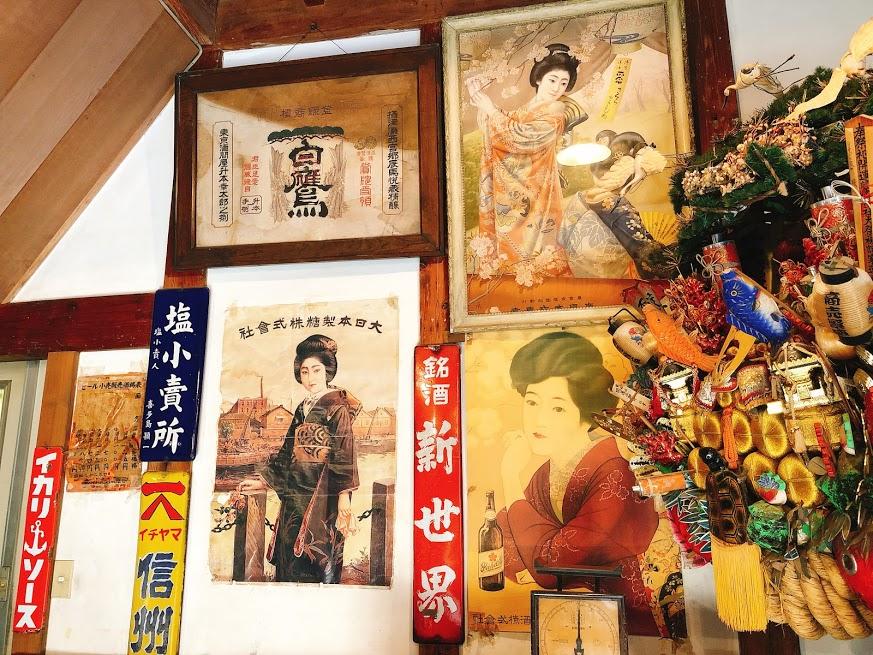 吉田屋酒店-清酒ビールポスター