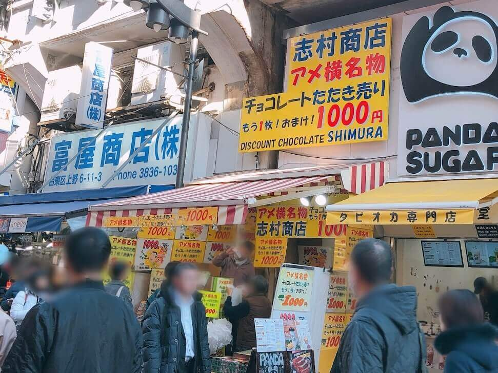 アメ横志村商店