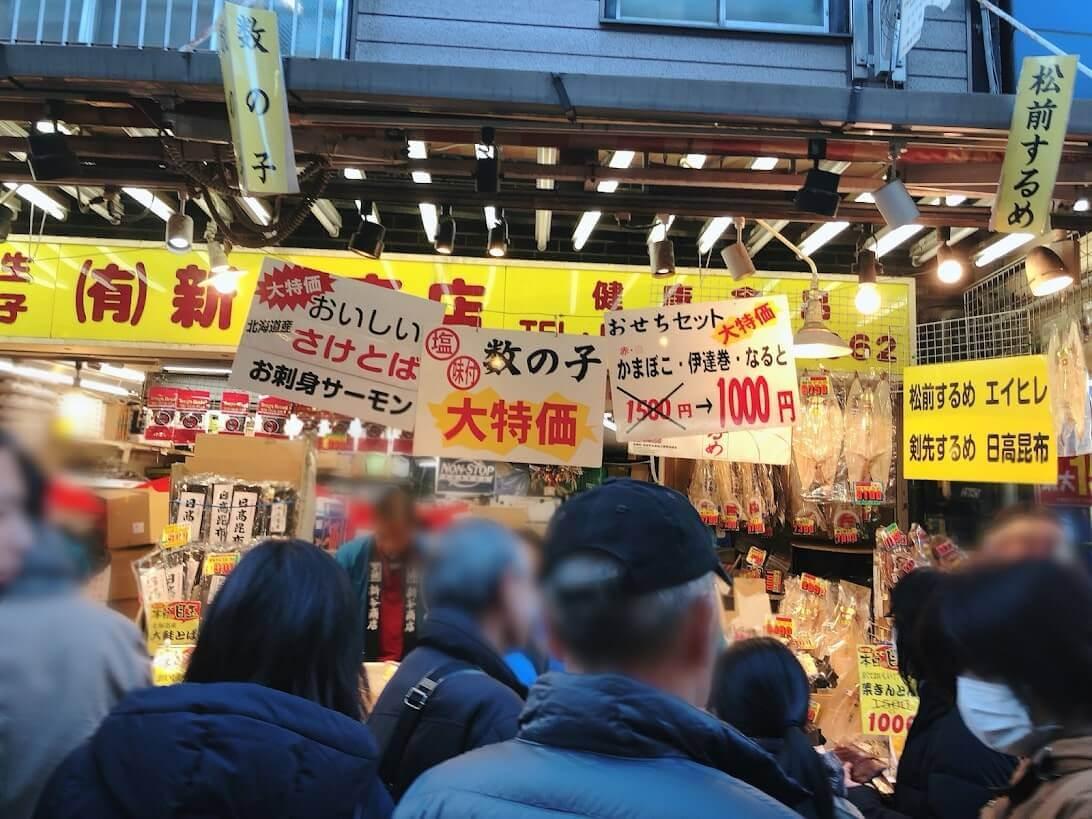 アメ横新谷商店