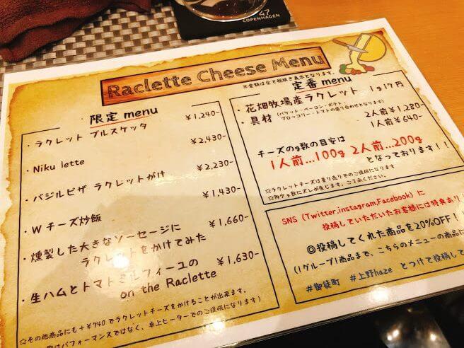 Smoke&Cheese上野HAZE