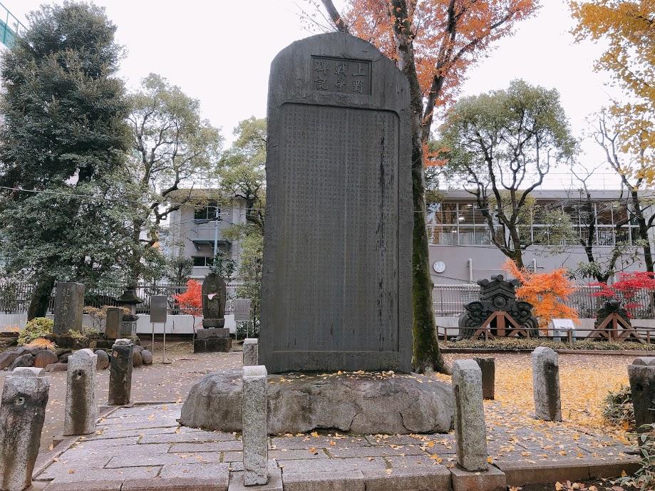 上野戦争記念碑