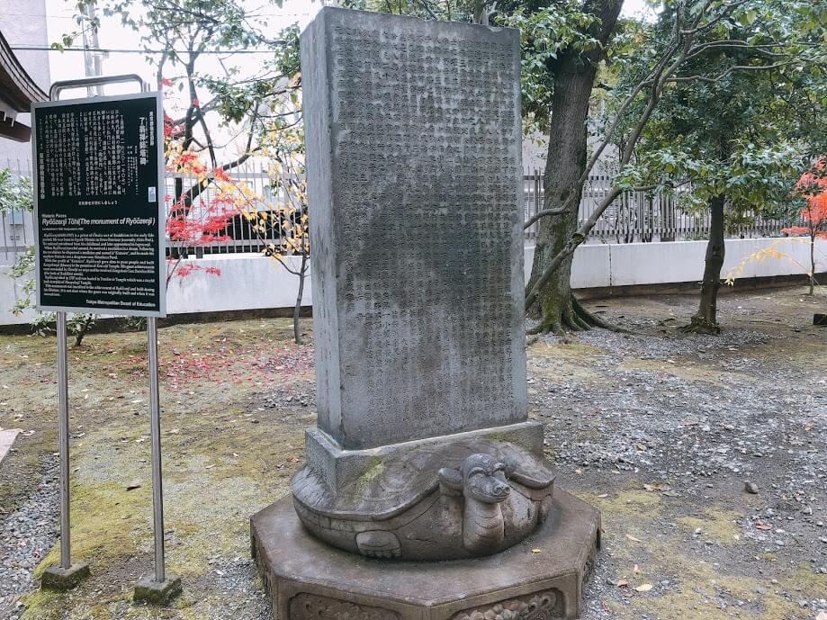 了翁禅師の塔碑