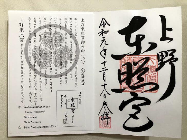 上野東照宮-御朱印