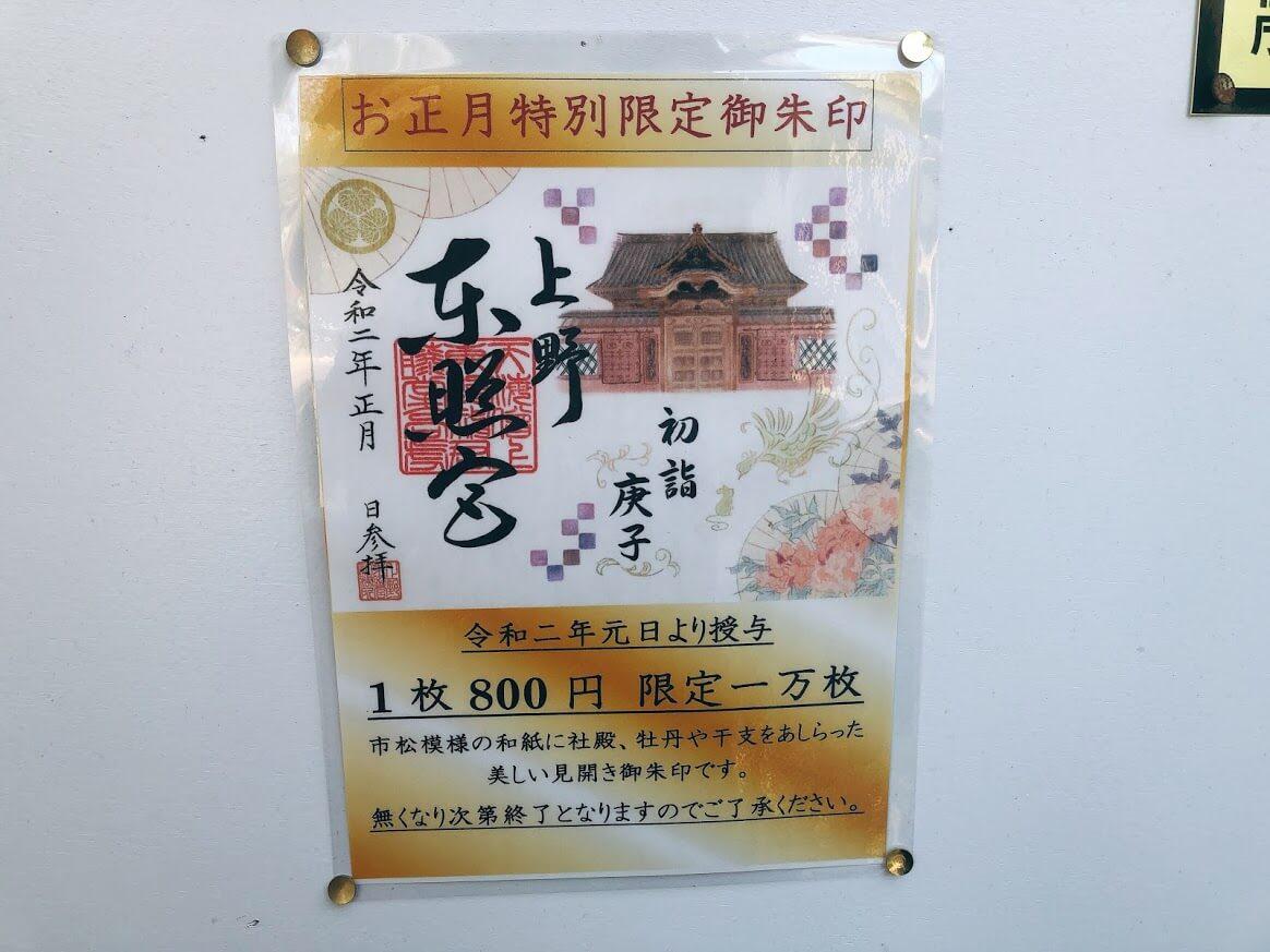 上野東照宮-正月限定御朱印