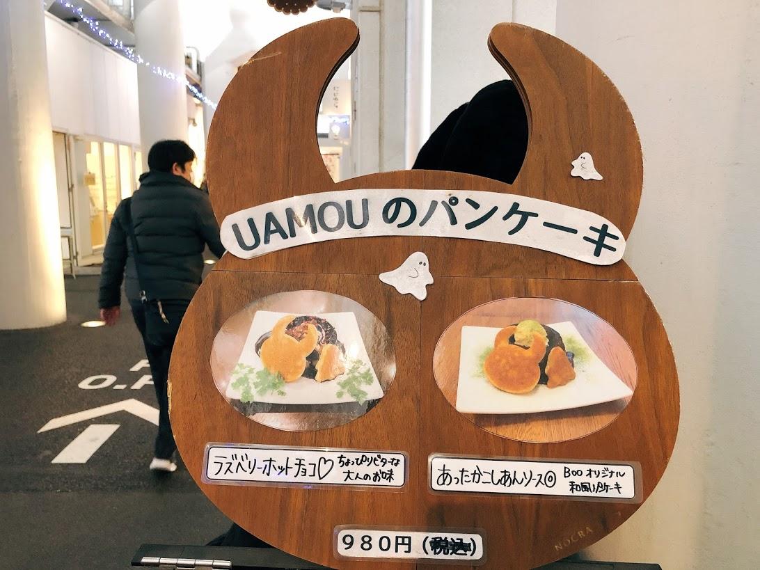 UAMOUパンケーキ