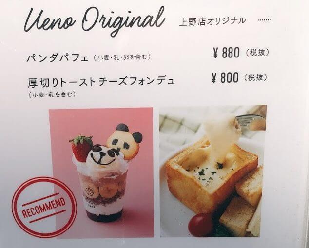 BLUE LEAF CAFE上野-上野限定メニュー
