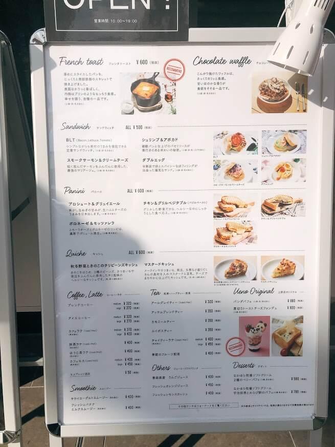 BLUE LEAF CAFE上野-メニュー
