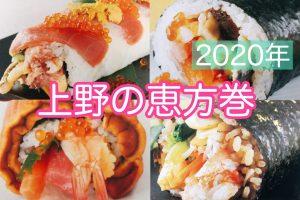 恵方巻-上野-2020