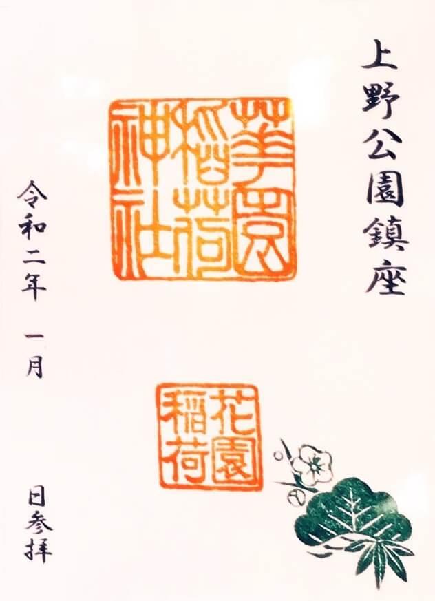 花園稲荷神社-御朱印