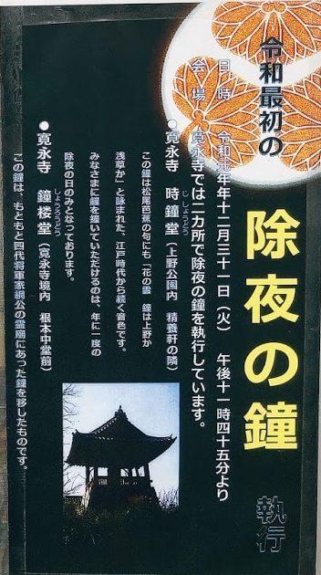 除夜の鐘-寛永寺