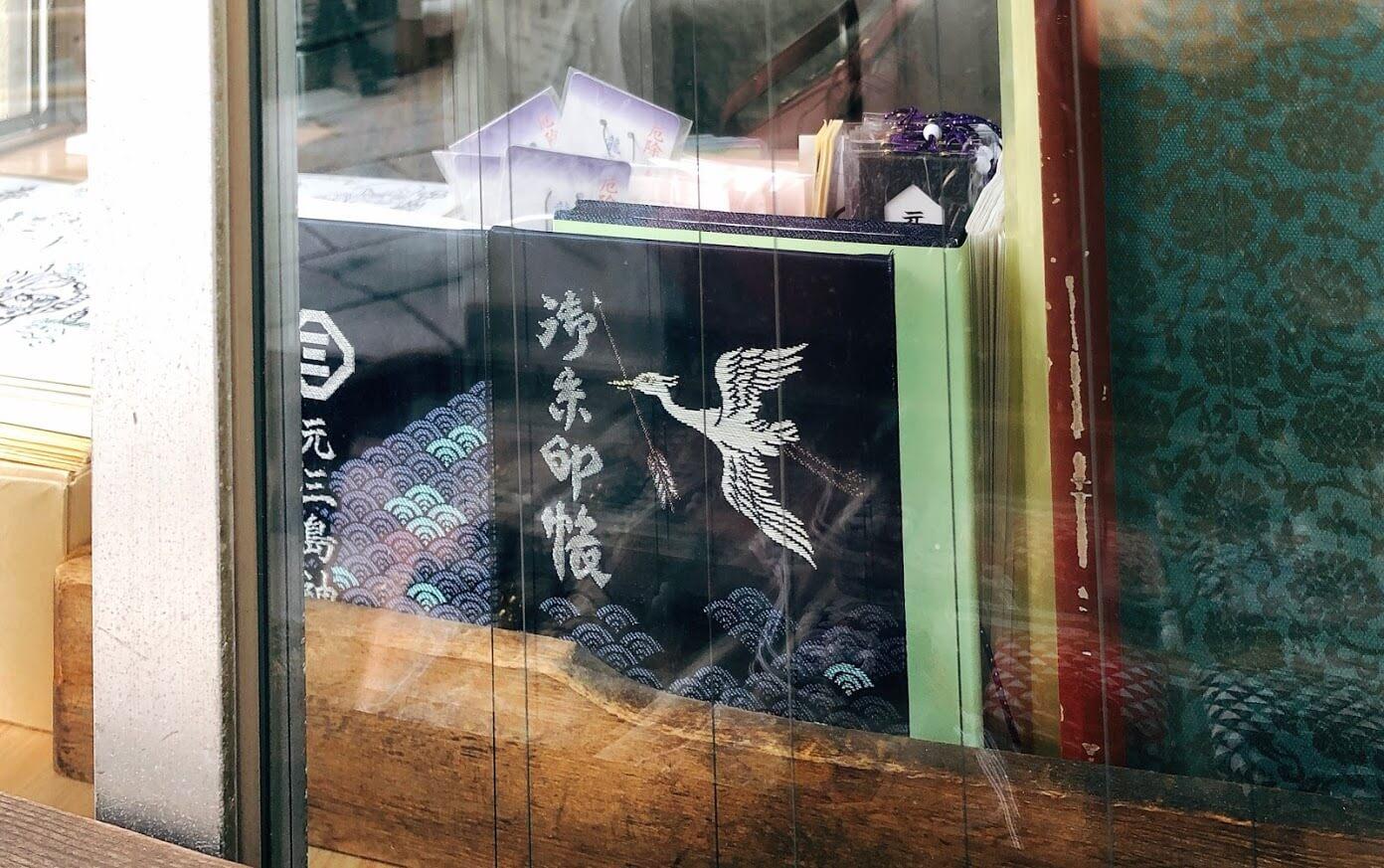 元三島神社-御朱印帳