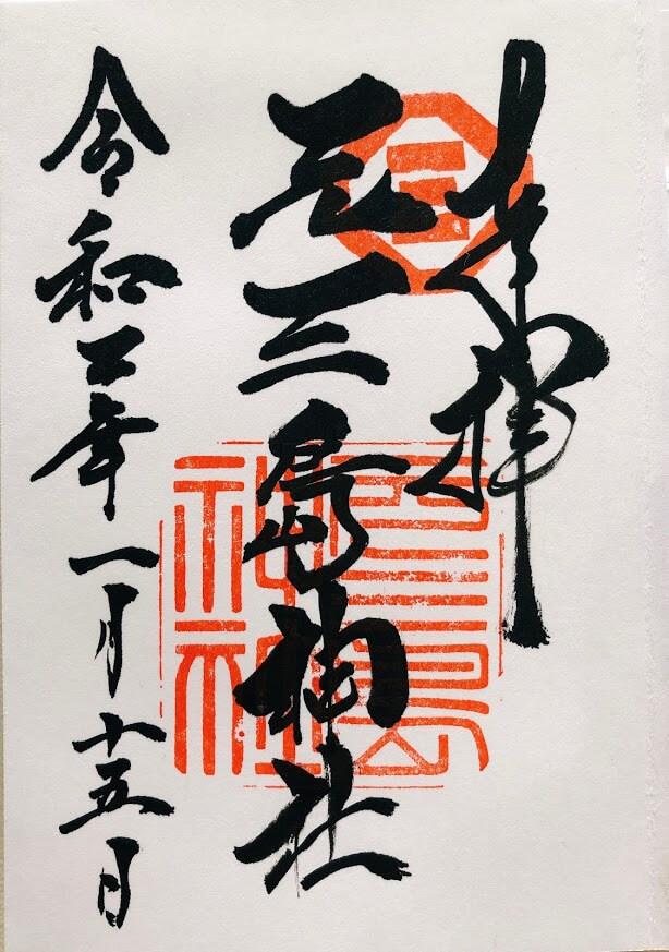 元三島神社-御朱印