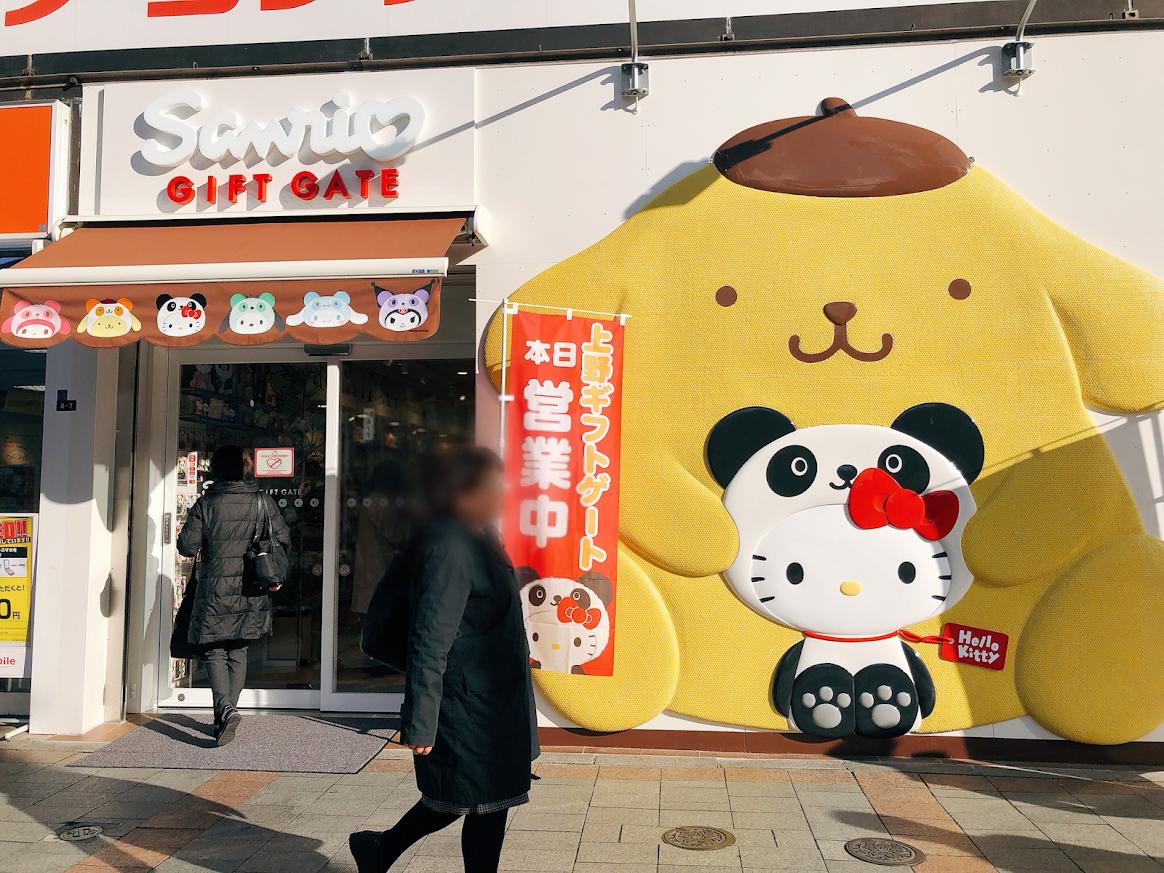 サンリオギフトゲート上野店