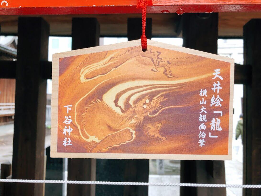 下谷神社絵馬