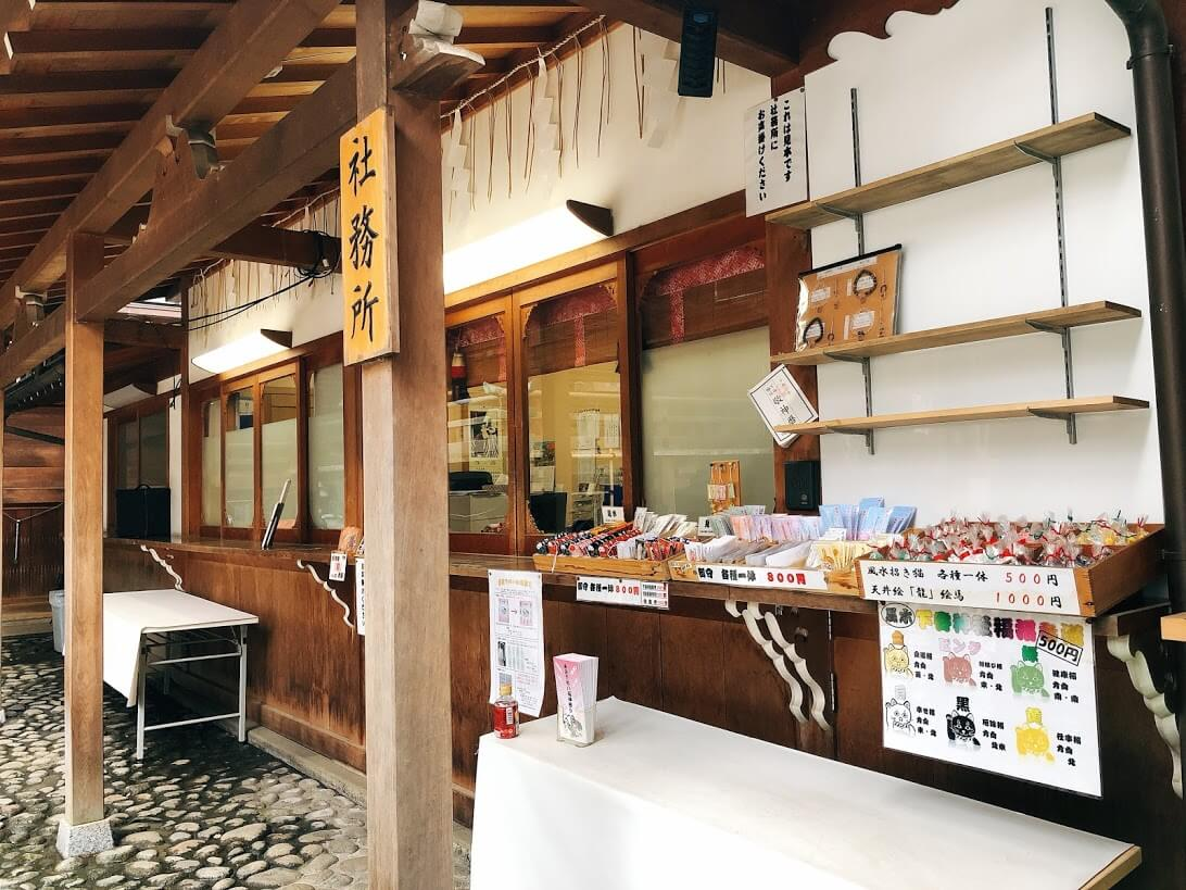 下谷神社社務所