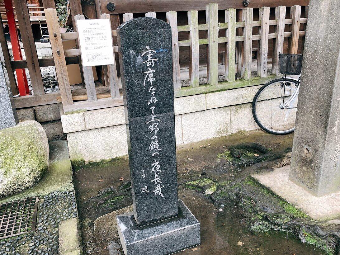 下谷神社-正岡子規句碑