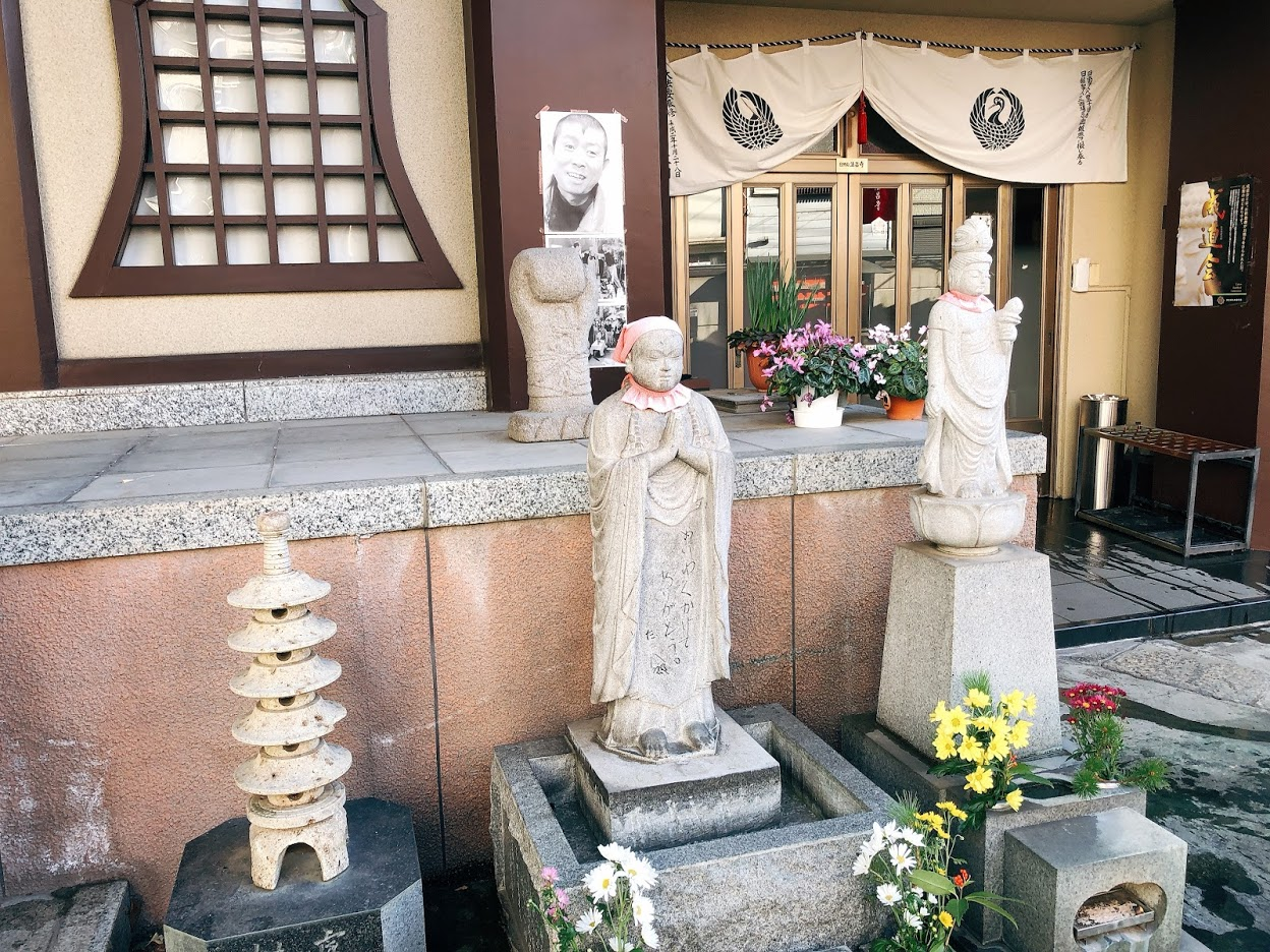 下谷七福神-法昌寺