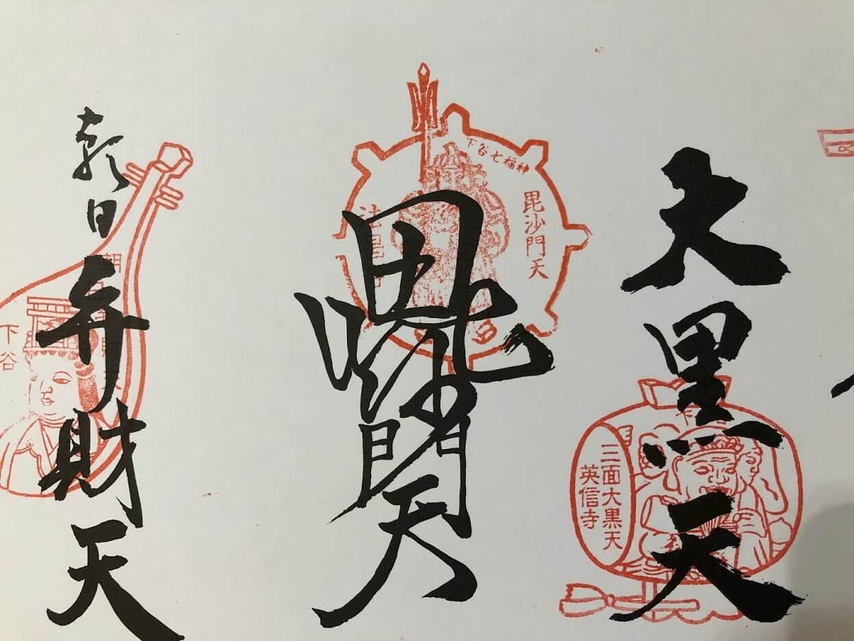 下谷七福神-御朱印