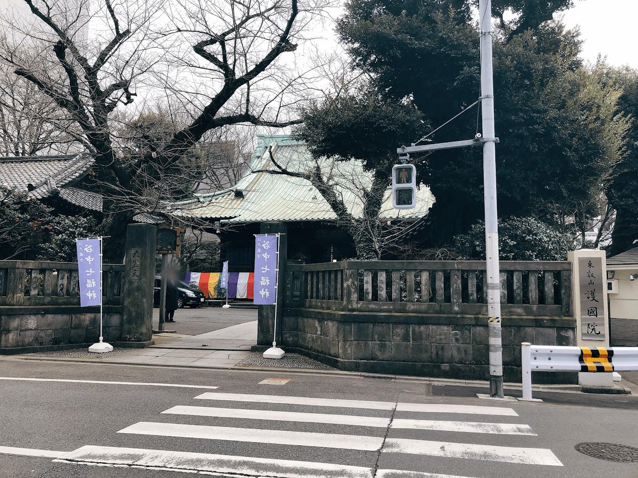 谷中七福神-護国院